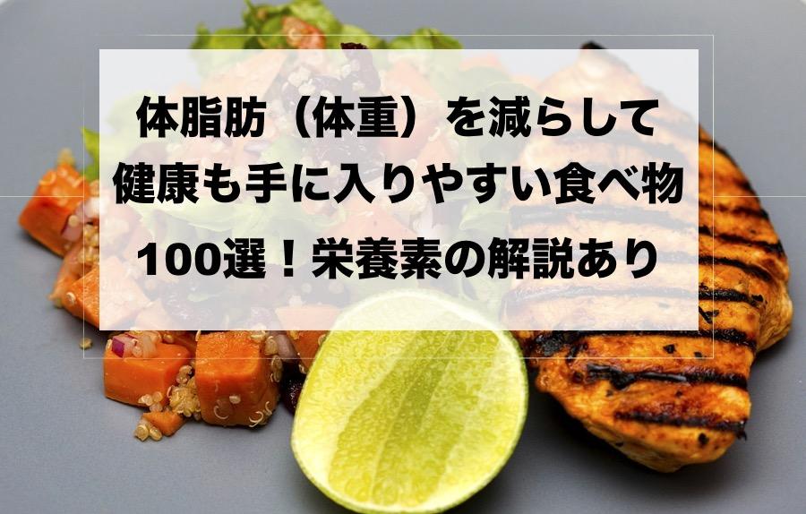 【保存版】体脂肪(体重)を減らして健康も手に入りやすい食べ物100選!栄養素の解説あり